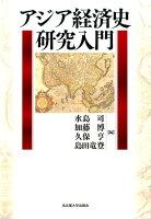 アジア経済史研究入門