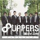 8UPPERS (ハッピープライス盤) [ 関ジャニ∞ ]...