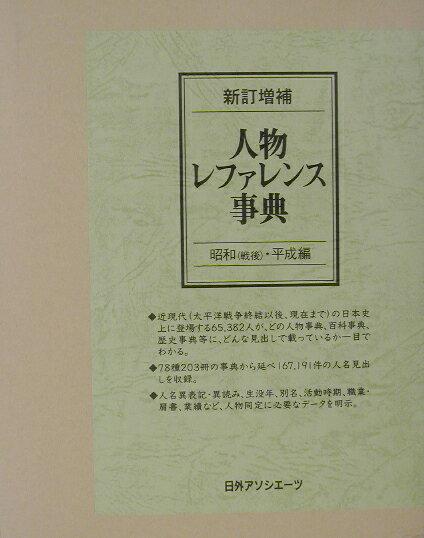 人物レファレンス事典(昭和(戦後)・平成編)新訂増補 [ 日外アソシエ-ツ ]
