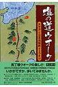 塩の道ウオーク 太平洋→日本海横断430キロ [ 井上如 ]