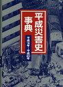 平成災害史事典(平成16年〜平成20年)