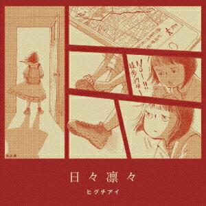 日々凛々 (初回限定盤 CD+DVD) [ ヒグチアイ ]