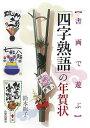 「四字熟語」の年賀状 書画で遊ぶ 鈴木絢子