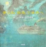 夢の船「飛鳥」で世界へ [ 関乃平 ]
