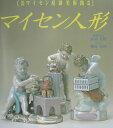 マイセン人形 箱根マイセン庭園美術館所蔵 [ 前田正明 ]