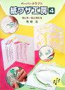 紙ワザ工房(4) ペーパークラフト 花と木・虫と鳥たち [ 菊地清 ]