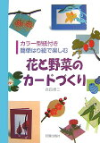 花と野菜のカードづくり [ 合田修二 ]