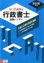 2016年版U-CANの行政書士 速習レッスン [ ユーキャン行政書士試験研究会 ]