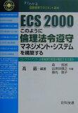 ECS 2000このように倫理法令遵守マネジメント・システムを構築する [ 高巌 ]