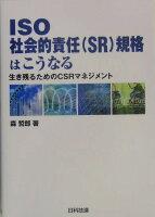ISO社会的責任(SR)規格はこうなる