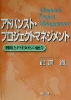 アドバンスト・プロジェクトマネジメント