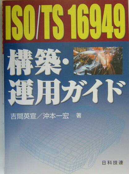 ISO/TS 16949構築・運用ガイド [ 吉間英宣 ]