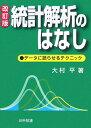 統計解析のはなし改訂版 データに語らせるテクニック (Best selected business books) [ 大村平 ]