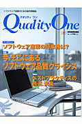 クオリティワン ソフトウェア品質のための総合情報誌 [ 日本科学技術連盟 ]