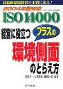 ISO 14000経営に役立つプラスの環境側面のとらえ方(2004年版対応) 持続的環境経営の本質に迫る! [ 西嶋洋一 ]