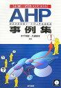 企業・行政のためのAHP事例集 意思決定支援ツールの上手な活用法 [ 木下栄蔵 ]