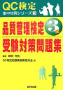 品質管理検定3級受験対策問題集 (QC検定集中対策シリーズ)...