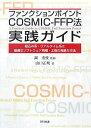【送料無料】ファンクションポイントCOSMIC-FFP法実践ガイド [ 山口正明 ]