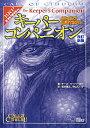 キーパーコンパニオン改訂新版 クトゥルフ神話TRPG (ログインテーブルトークRPGシリーズ) [ キース・ハーバー ]