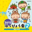 2015 はっぴょう会 2 浦島太郎 [ (教材) ]
