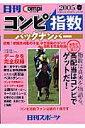 日刊コンピ指数バックナンバー(2005春)