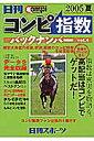 日刊コンピ指数バックナンバー(2005夏)