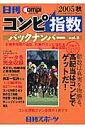 日刊コンピ指数バックナンバー(2005秋)