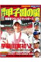 輝け甲子園の星(2006選手権号)