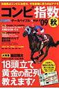 コンピ指数(2009秋)