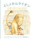 ライオン ミシェル・ヌードセン