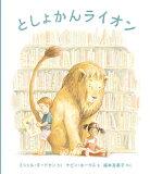 としょかんライオン [ ミシェル・ヌードセン ]