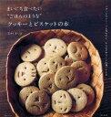 """【楽天ブックスならいつでも送料無料】まいにち食べたい""""ごはんのような""""クッキーとビスケットの本 [ なかしましほ ]"""