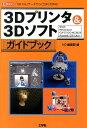 3Dプリンタ&3Dソフトガイドブック 「3D-CG」データから「立体」を作る! (I/O books) [ I/O編集部 ]