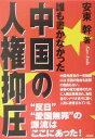 誰も書かなかった中国の人権抑圧