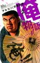 俺物語!!(2) (マーガレットコミックス) [ アルコ ]...