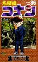 名探偵コナン(86) [ 青山剛昌 ]