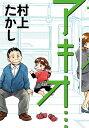 アキオ… (ビッグ コミックス〔スペシャル〕) 村上 たかし