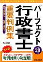 平成29年版パーフェクト行政書士重要判例集 [ 西村和彦 ]