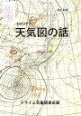 わかりやすい天気図の話改訂新版 [ クライム気象図書出版 ]
