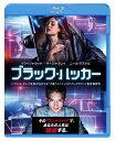 ブラック・ハッカー【Blu-ray】 [ イライジャ・ウッド ]