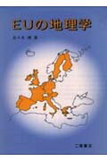 EUの地理学