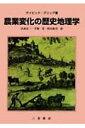 農業変化の歴史地理学