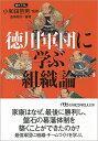 徳川軍団に学ぶ組織論 (日経ビジネス人文庫) [ 小和田 哲男 ]