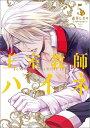 王室教師ハイネ(5) (Gファンタジーコミックス) [ 赤井...