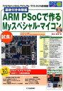ARM PSoCで作るMyスペシャル・マイコン(基板付き体験編) [ 圓山宗智 ]