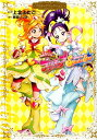 ふたりはプリキュア Splash☆Star2 プリキュアコレクション (ワイドKC)