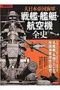 大日本帝国海軍戦艦・艦艇・航空機全史 (洋泉社mook)