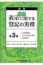 Q&A表示に関する登記の実務(第3巻) 地積測量図・土地の滅失の登記・特殊登記 [ 荒堀稔穂 ]