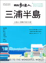 散歩の達人 三浦半島 [ 交通新聞社 ]