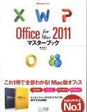 Office for Mac 2011主人书[东弘子][Office for Mac 2011マスターブック [ 東弘子 ]]